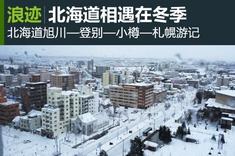 不只为风景 北海道相遇在冬季