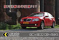 新浪汽车图片详解中华骏捷FSV