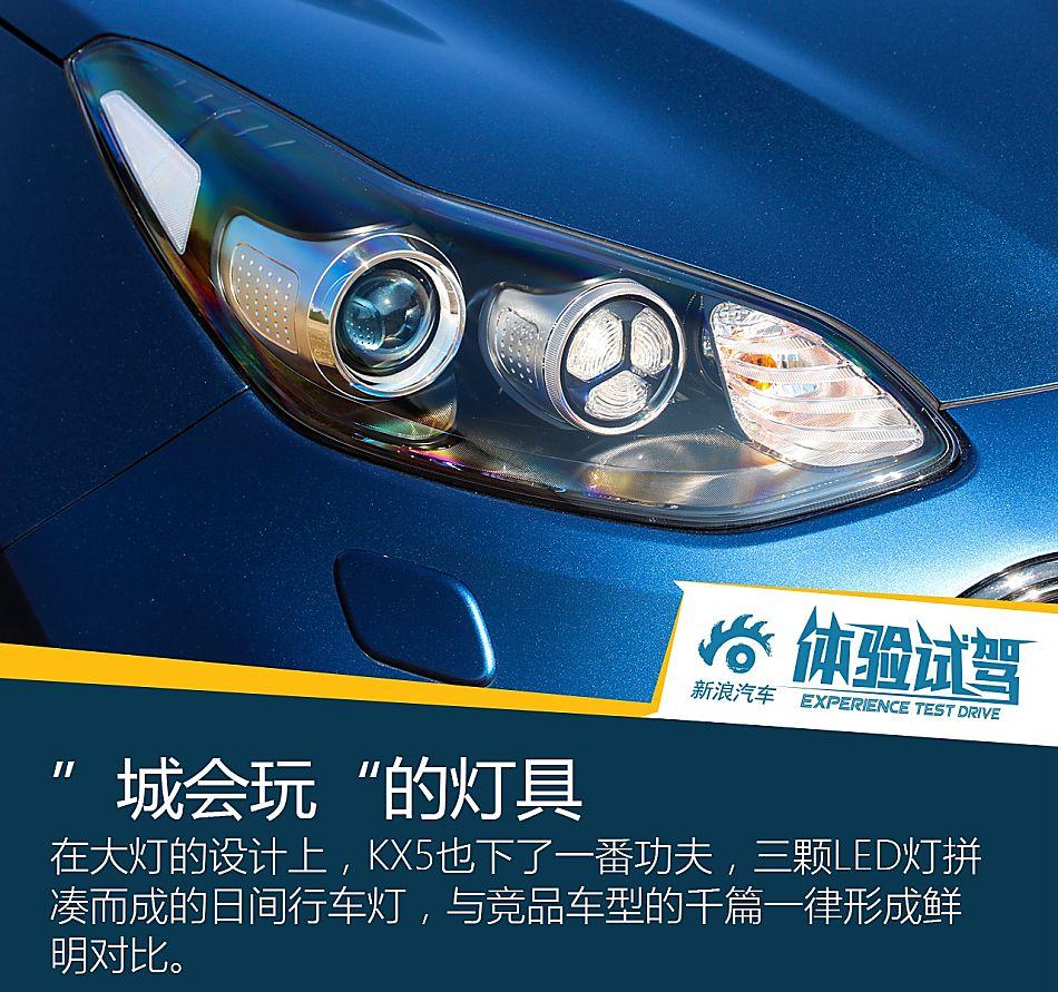 新浪汽车试驾KX5