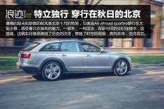 奥迪A6 allroad quattro 行在秋日的北京