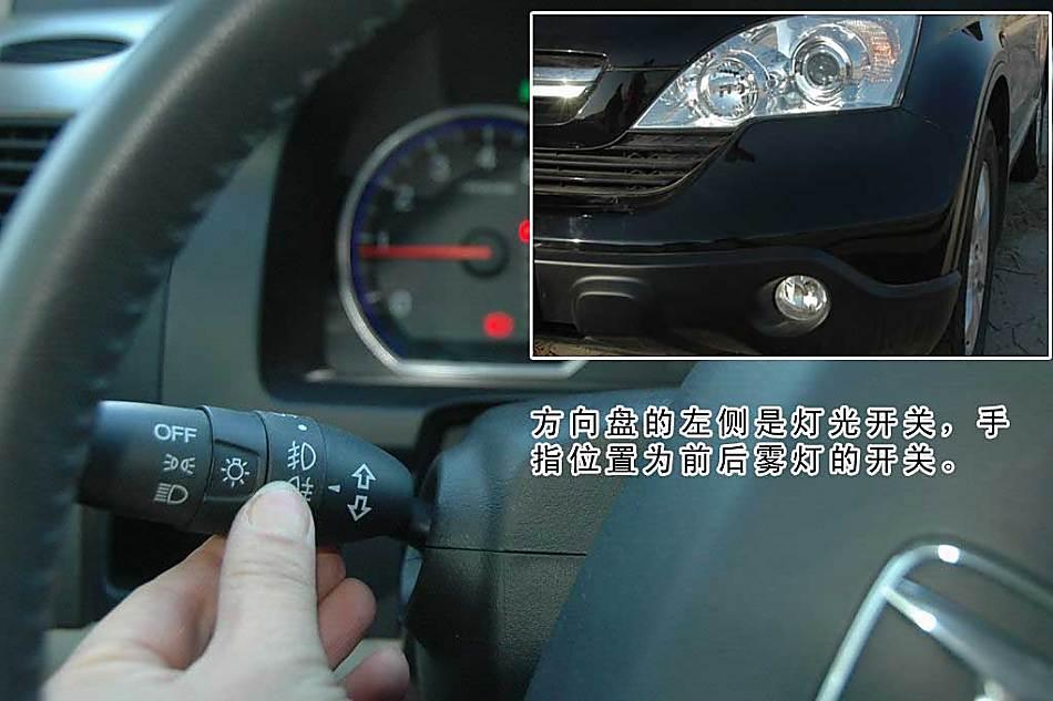 东风本田CRV使用说明书高清图片