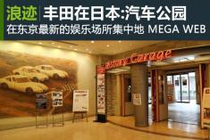 新浪游记丰田在日本:MEGA WEB公园