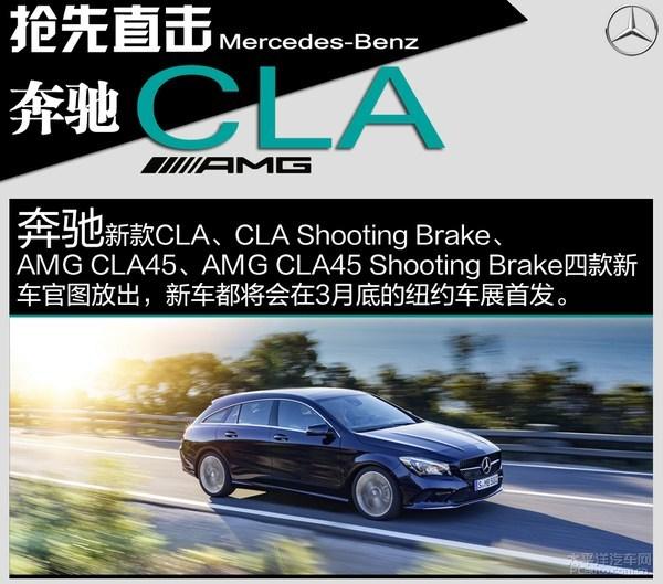 奔驰新款CLA抢先直击