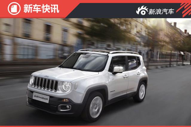 国产Jeep自由侠官图发布