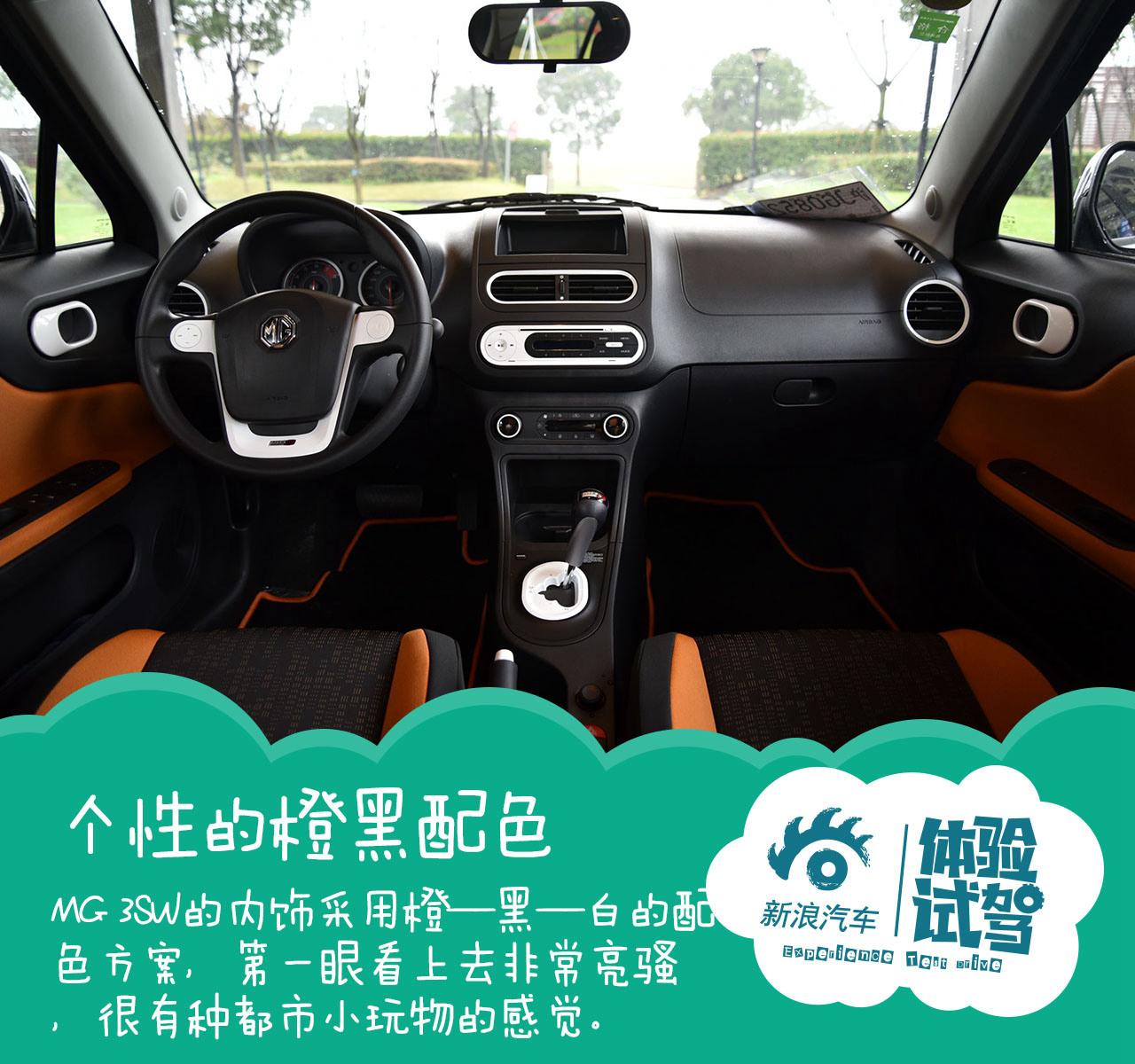 2015款MG 3SW 1.5L自动精英型