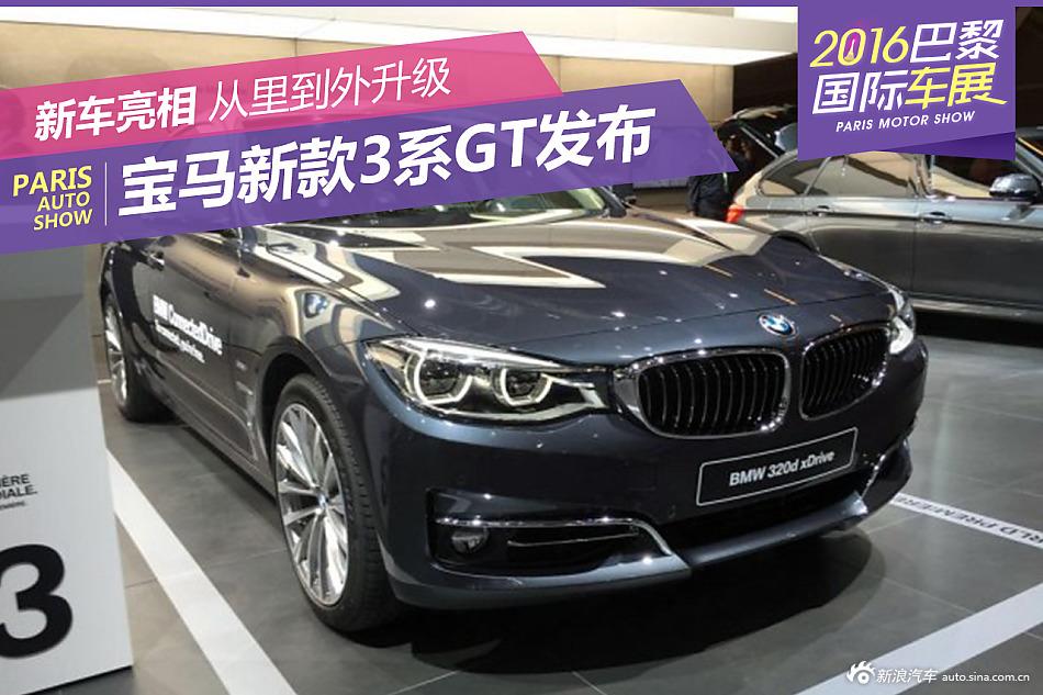 2017款宝马3系gt 2.0l自动320i时尚型