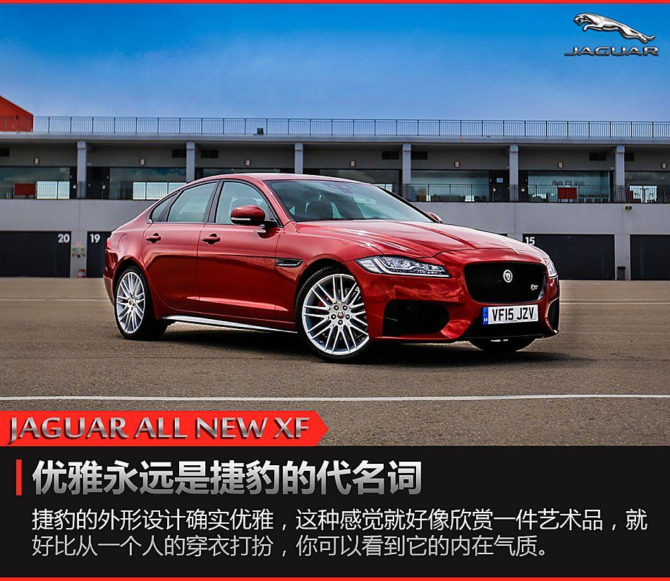2015 Xf Jaguar: [2015.12.09] Jaguar All New XF & Gallery China World