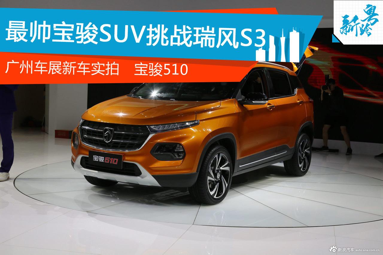 广州车展新车实拍:宝骏510
