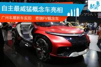 2016广州车展实拍自主最威猛概念车-FV2030