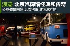 经典值得回味 北京汽车博物馆游记