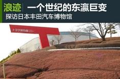 有容乃大 探访日本丰田汽车博物馆
