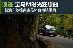 新浪车致经典宝马M时光狂想曲之台南试乘篇
