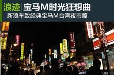 经典宝马M时光狂想曲 台湾夜市篇