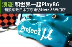 新浪车致日本东京走访Netz 86专门店
