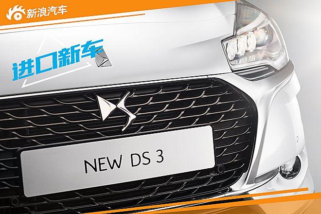 新款DS 3官方图片