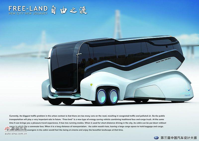 第三届中国汽车设计大赛候选作品选