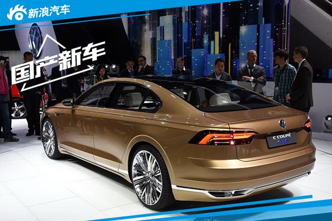 大众C Coupe GTE概念车