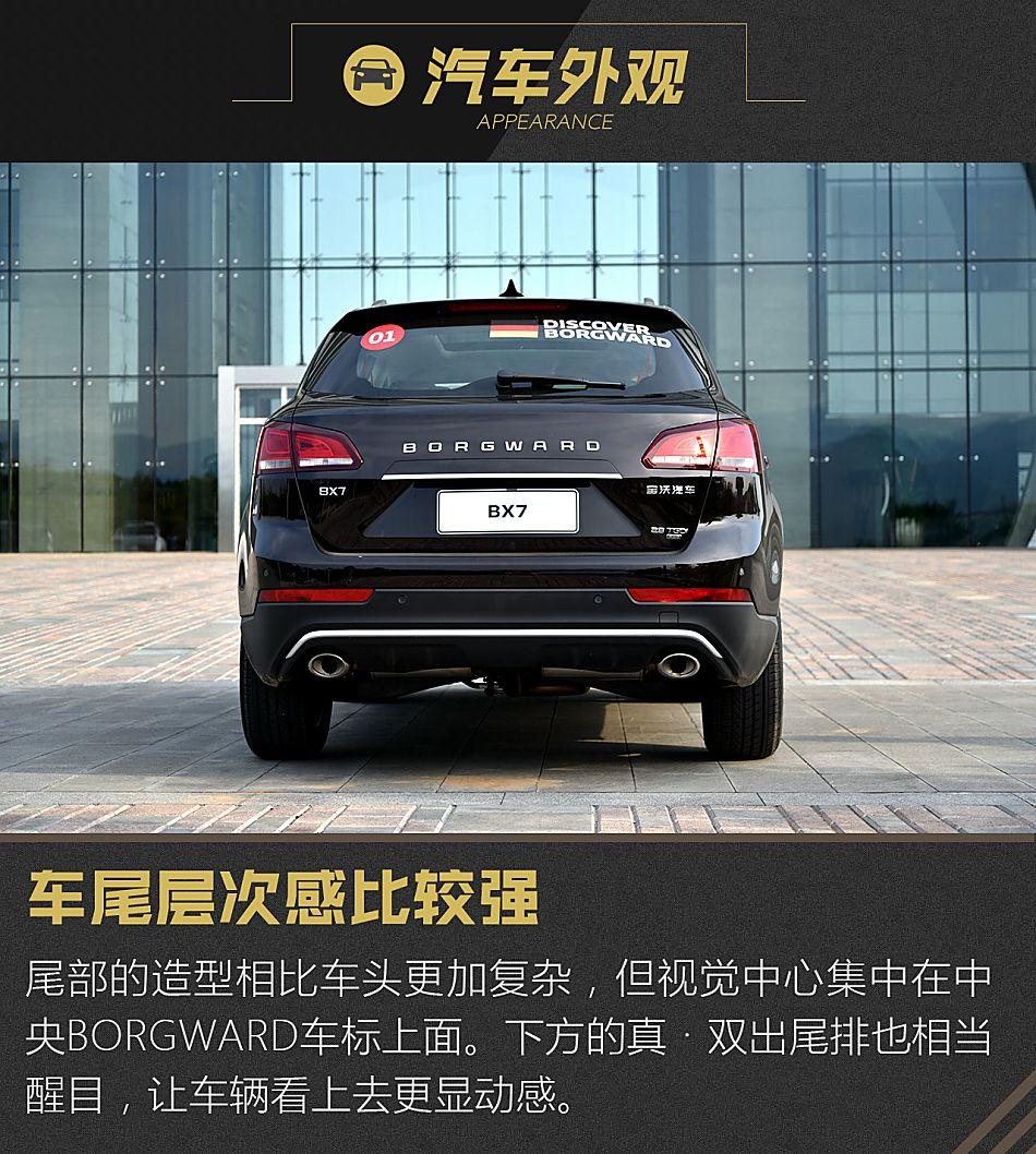 豪华SUV小鲜肉 新浪汽车体验试驾宝沃BX7高清图片