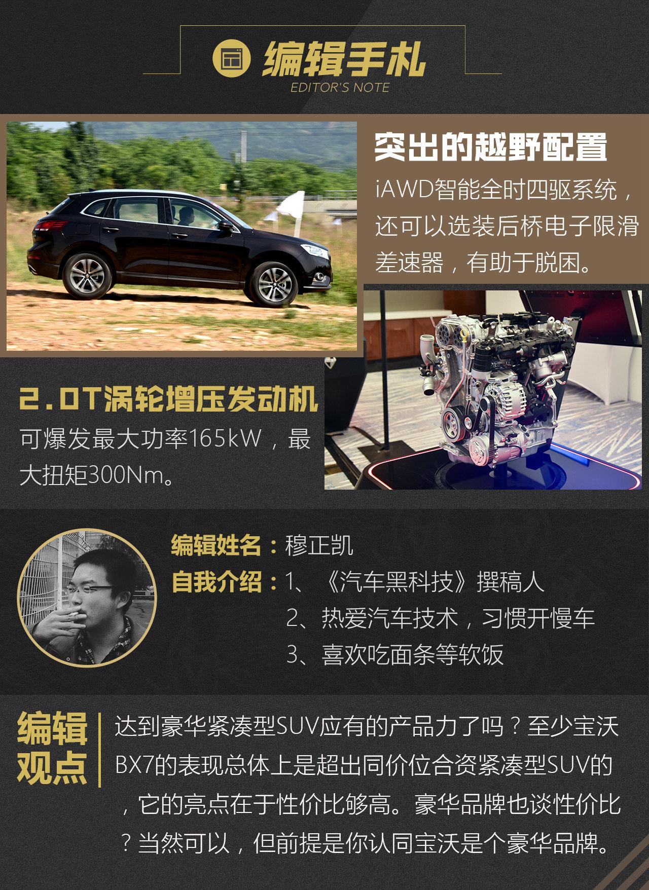 2016款 宝沃BX7 28T自动四驱旗舰型