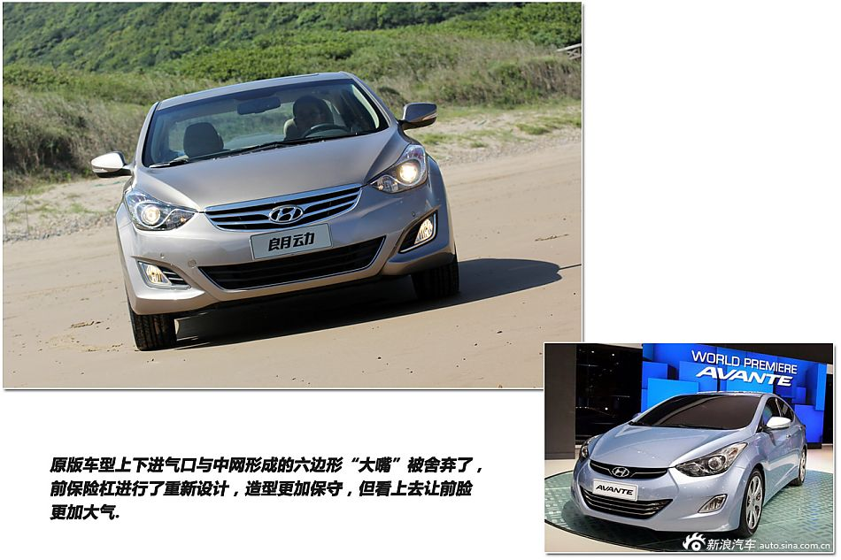 新浪汽车图解试驾北京现代新车朗动