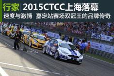 CTCC上海嘉定站落幕 长安福特车队甄卓伟领跑积分榜