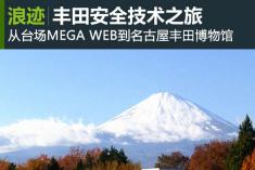 富士山下的丰田安全技术之旅