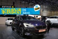新浪汽车静态评测改款DS5