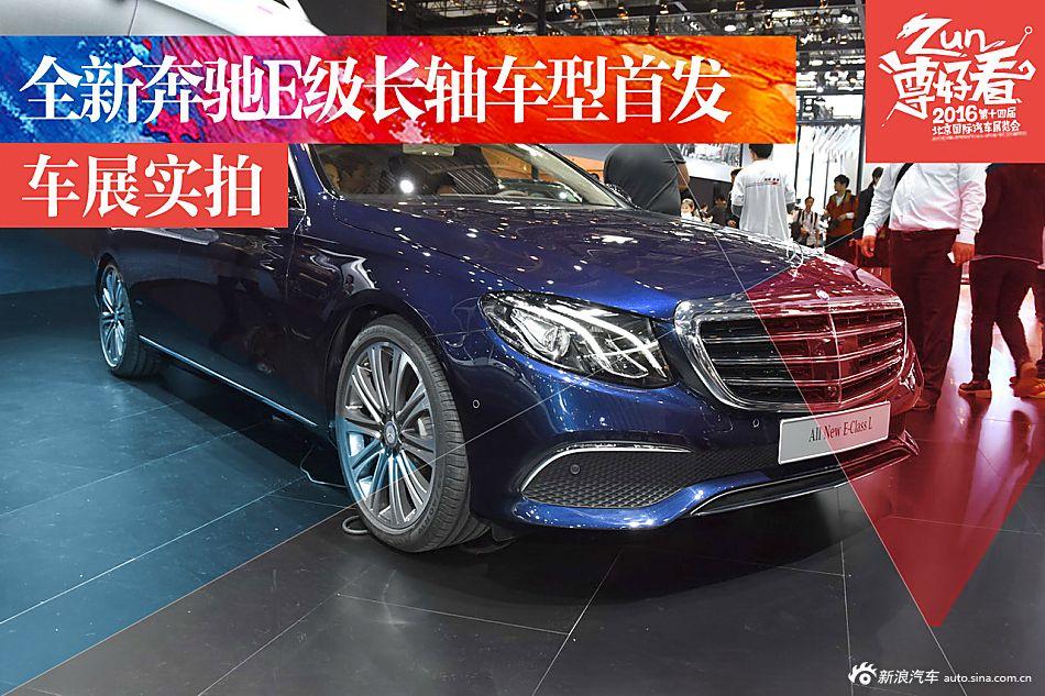 全新奔驰E级长轴距车型北京车展首发