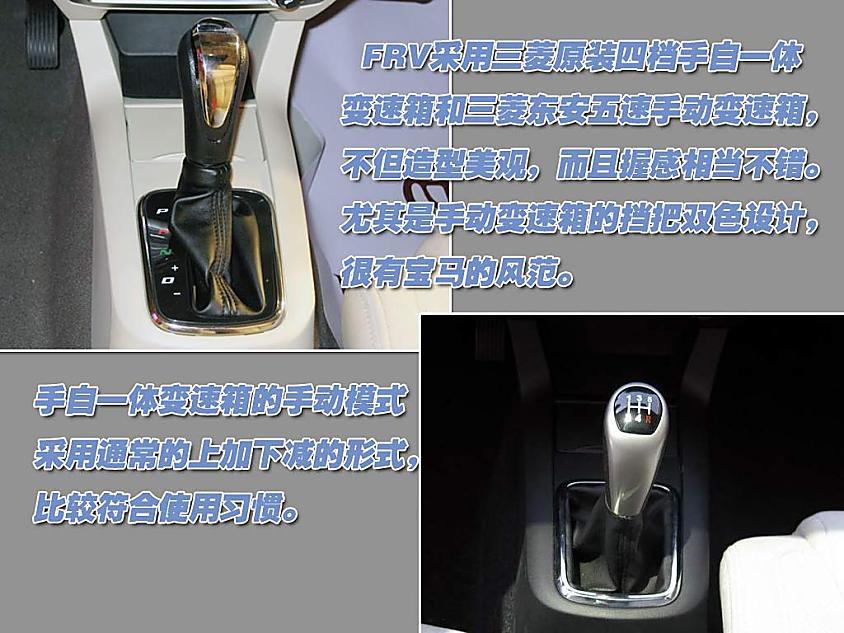 图解中华骏捷frv 骏捷frv图片13434 汽车图库 新浪汽车高清图片