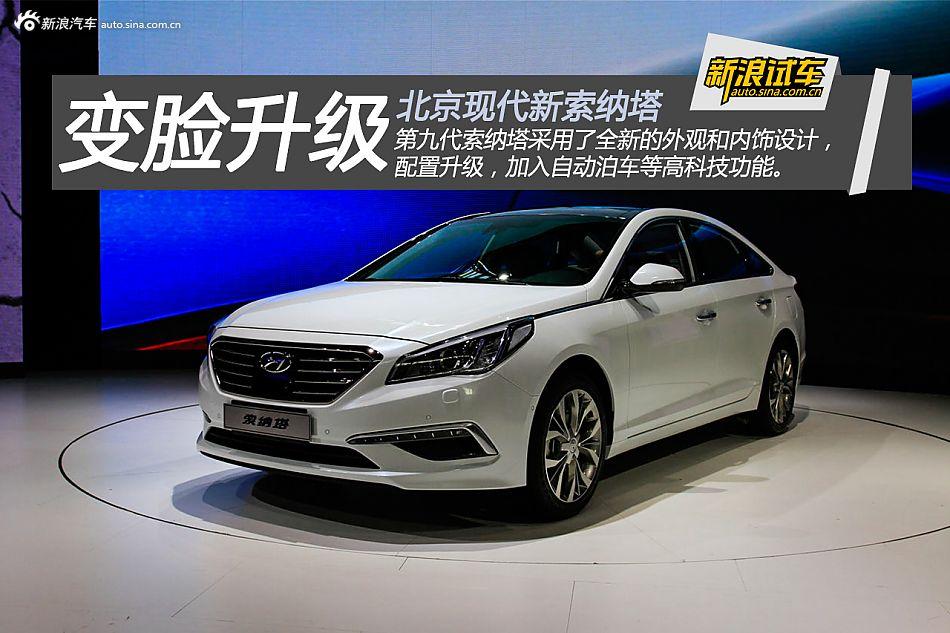 2014广州车展上,北京现代发布了旗下最新第九代索纳塔.
