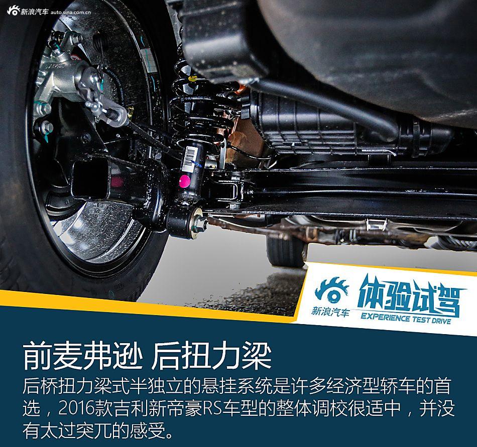 欲称销量王 试2016款吉利新帝豪RS高清图片