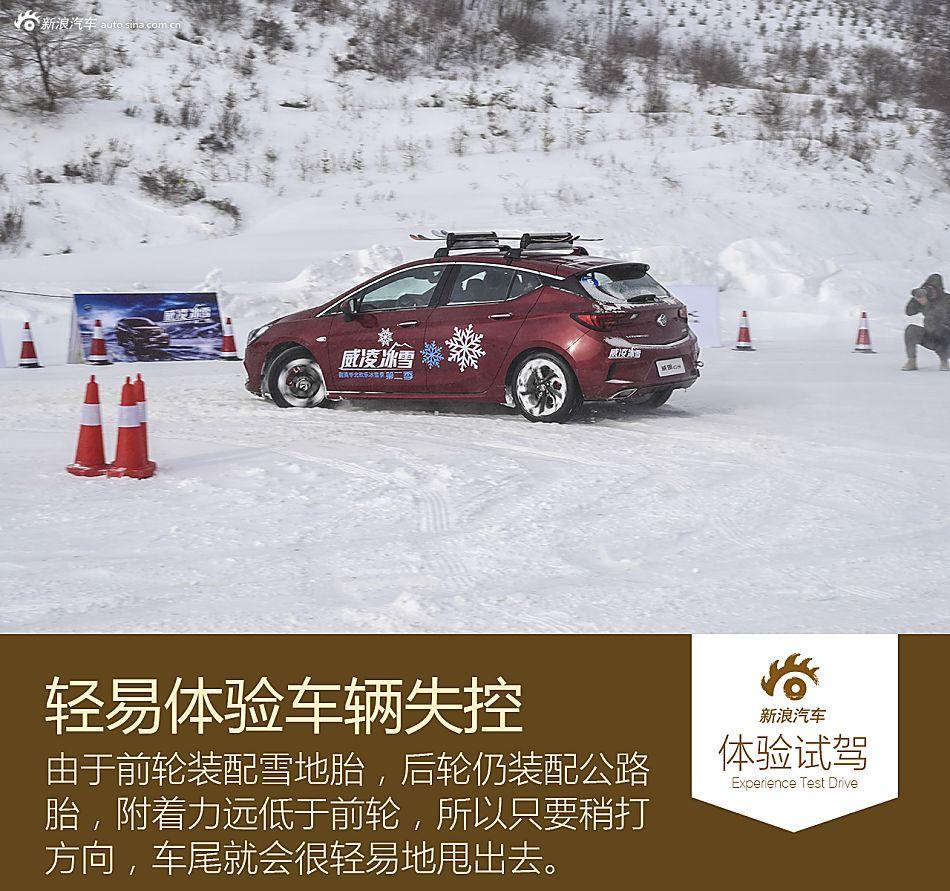 冰雪体验威朗GS