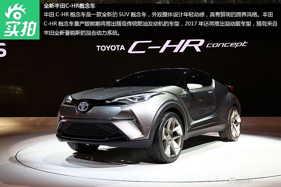 全新丰田C-HR概念车