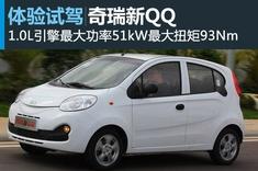 新浪汽车体验试驾奇瑞新QQ