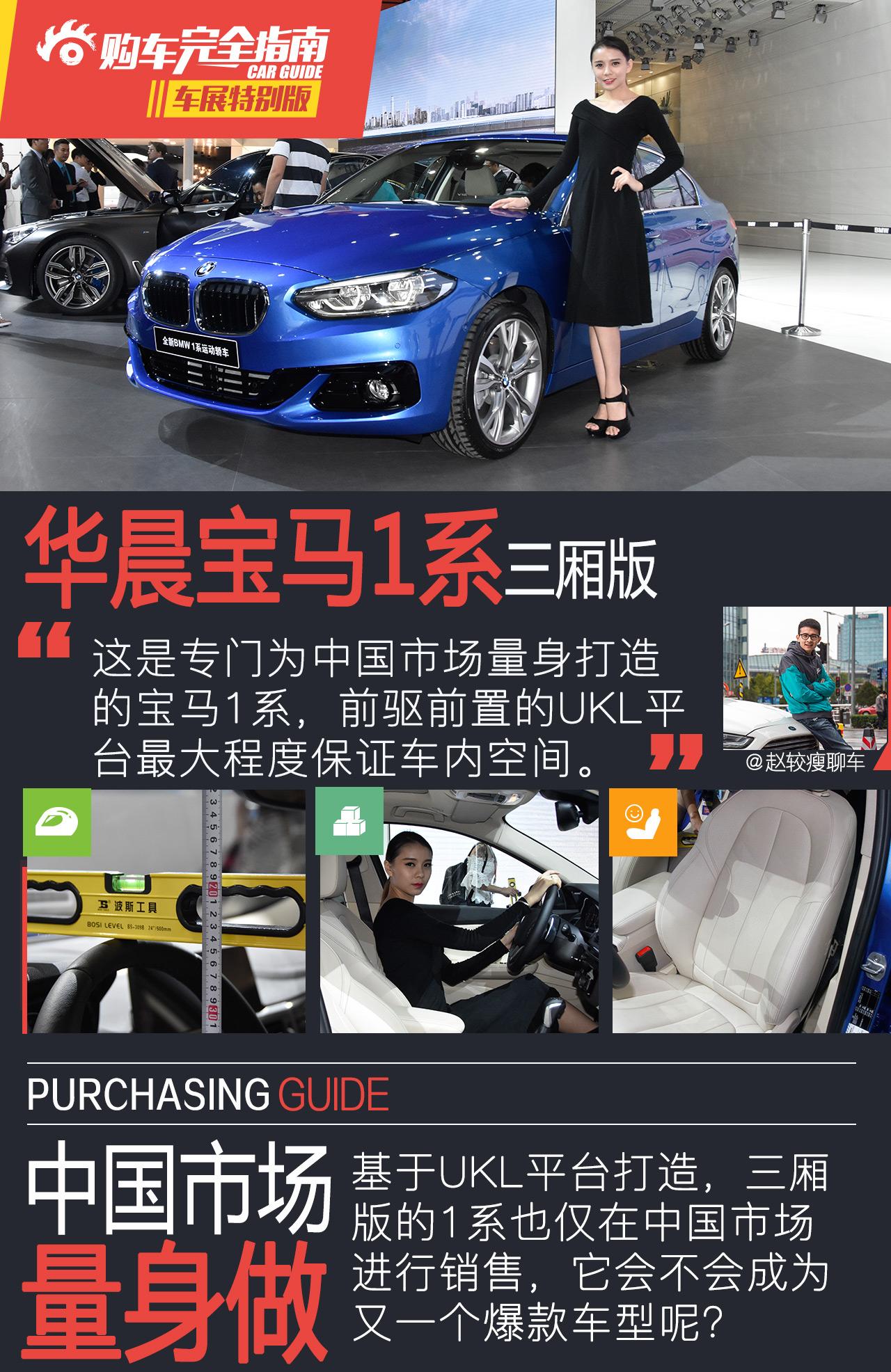 广州车展宝马1系三厢版购车完全指南