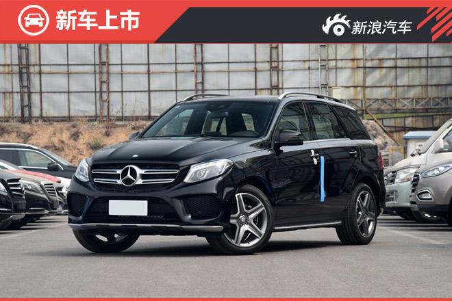 新款奔驰GLE上市 售77.8万起