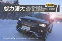 新浪汽车东北冰雪体验 2015款新大切诺基