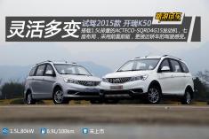 新浪汽车试驾2015款开瑞K50