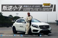 新浪汽车试驾2015款奔驰 GLA 45 AMG
