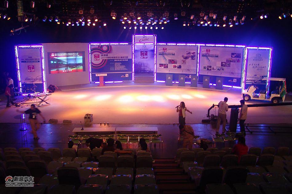 2006中国汽车造型设计大赛颁奖晚会