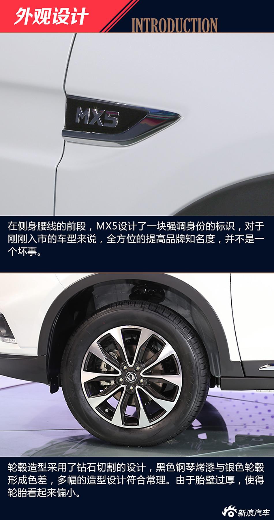 成都车展静态解析东风风度MX5
