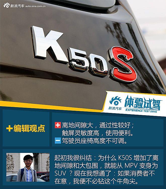 开瑞K50S试驾