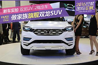 做家族旗舰SUV 双龙LIV-2概念车