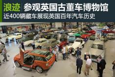 寻觅英国百年汽车历史 参观古董车博物馆