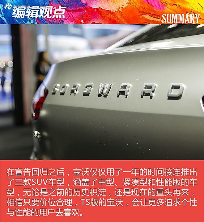 北京车展静态体验宝沃BX6