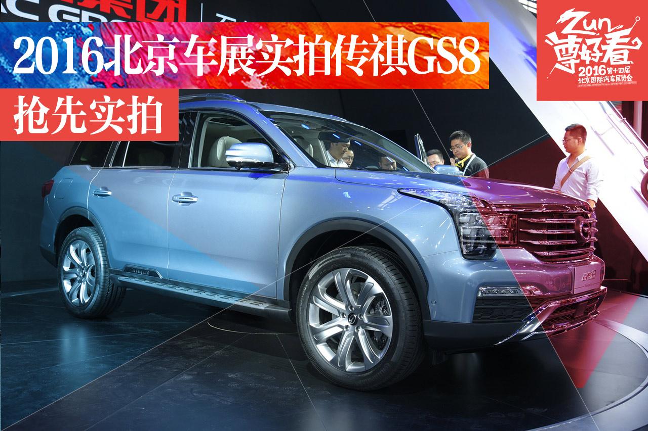 2016北京车展实拍传祺GS8