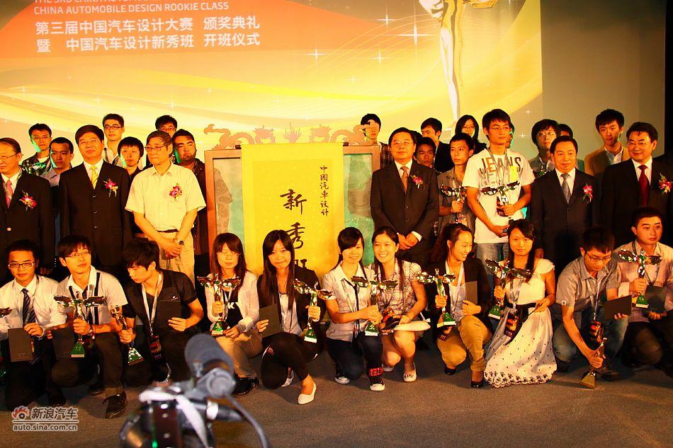 第三届中国汽车设计大赛揭晓颁奖现场图