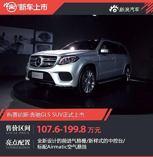 最高优惠2.90万 奔驰GLS级新浪多地限时促销