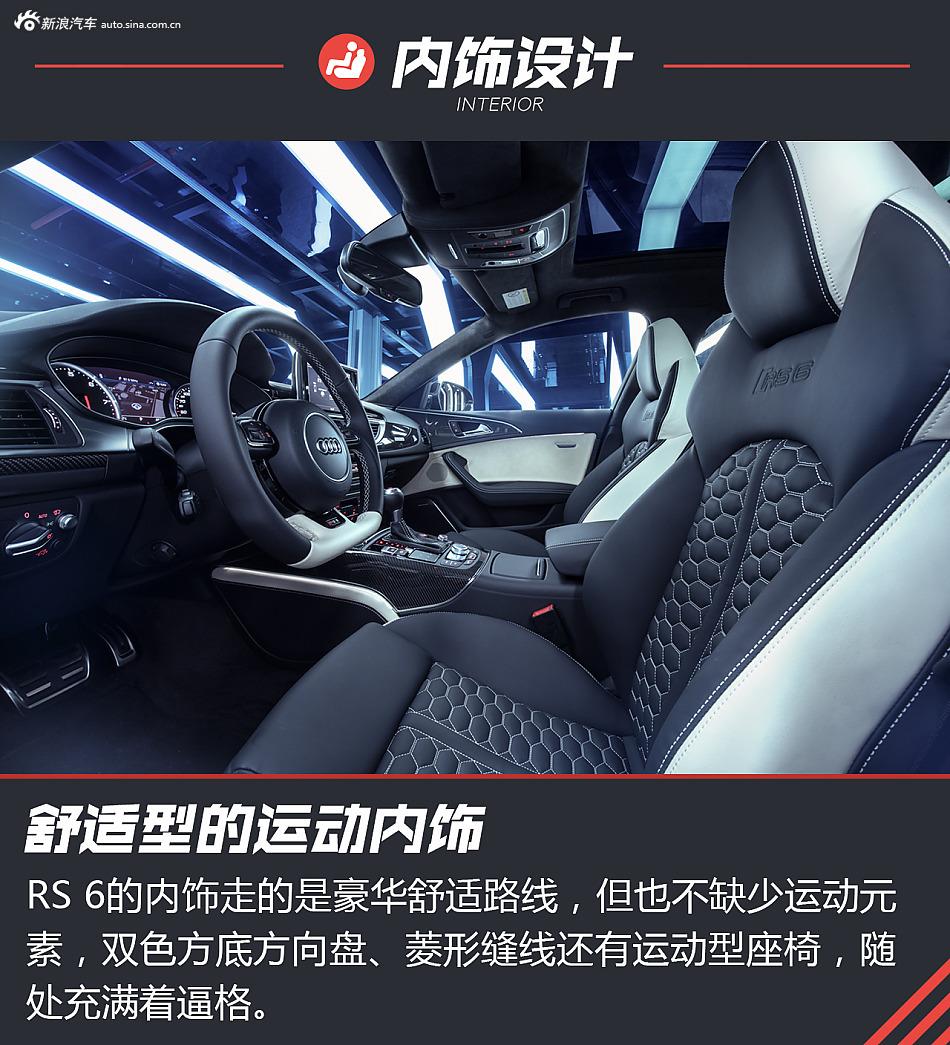 试驾奥迪RS 6 Avant
