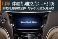 体验凯迪拉克CUE系统